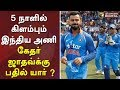 5 நாளில் கிளம்பும் இந்திய அணி - கேதர் ஜாதவ்க்கு பதில் யார் ? | Kedhar Jadhav | World Cup | MS Dhoni