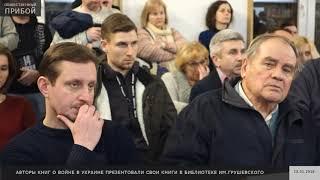 Авторы книг о войне в Украине презентовали свои книги в библиотеке им  Грушевского