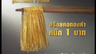 "Na-Boon Thai TV Commercial: Siam Cement Group ""Promotion"" Thumbnail"