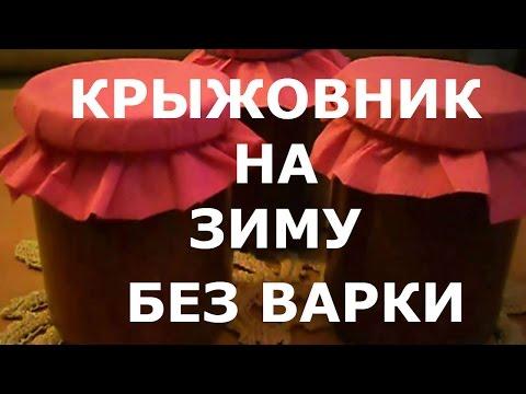 Готовим Крыжовник на Зиму /Крыжовник Без Варки./ ВКУСНО и ПРОСТО