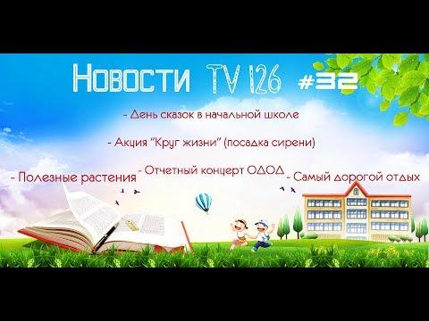 Новости. Выпуск 32 (2018-2019)