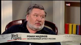 Роман Мадянов. Мой герой