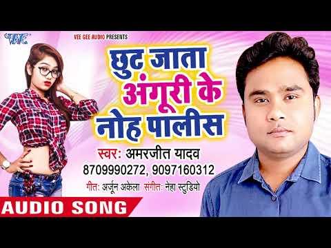 छूट जाता अंगूरी के नोहपोलिस राजा जी - Amarjeet Yadav - Bhojpuri Hit Song 2018