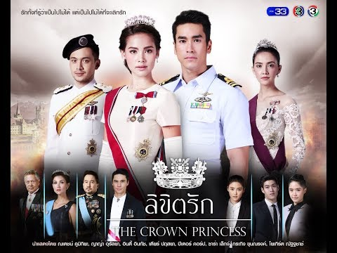 Likit Ruk - The Crown Princess on air May 14