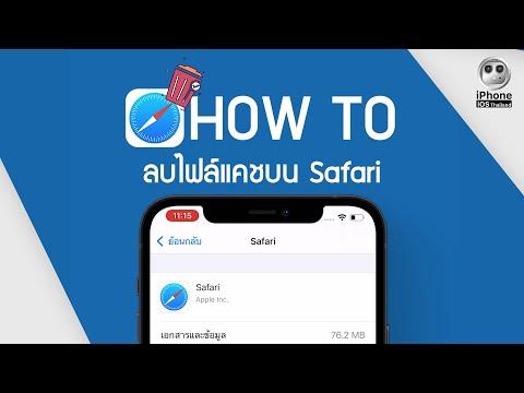 วิธีลบไฟล์แคชใน Safari