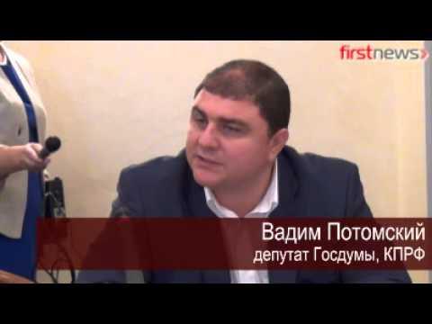 Вадим Потомский пройдет проверку из-за