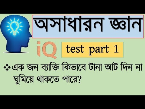 IQ test questions and answer in bangla ! bcs general