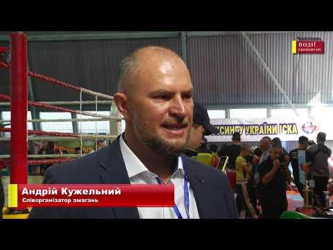 ПіК:Події і Коментарі: У Чернігові відкрили Чемпіонат України з кікбоксингу
