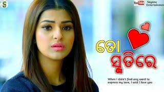 Human sagar song||New odia ringtone||New Human Sagar WhatsApp status video 💔