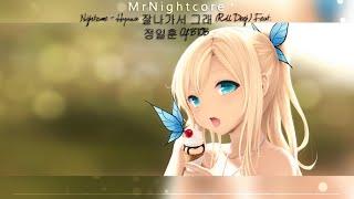 Nightcore - Hyuna - 잘나가서 그래 (Roll Deep) Feat. �...