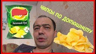 попытка сделать чипсы в домашних условиях
