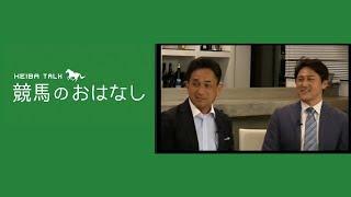 「競馬のおはなし」 2016年5月16日放送 出演者:見栄晴、西内荘(装蹄師)...