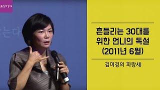 [김미경의 파랑새] 흔들리는 30대를 위한 언니의 독설 (2011년 6월)