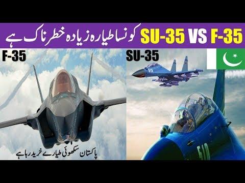 Sukhoi SU 35 VS F 35 Capabilities Comparison who would win