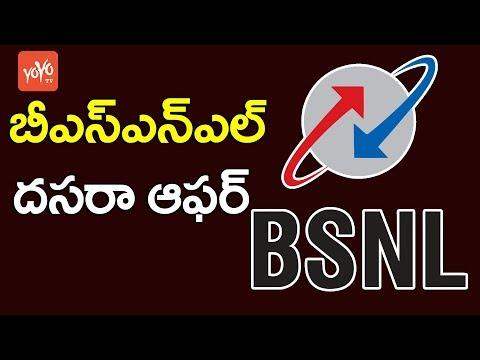 బీఎస్ఎన్ఎల్ దసరా ఆఫర్ |  BSNL Offers 50 Percent Cashback on Talk Time Vouchers | YOYO TV CHANNEL