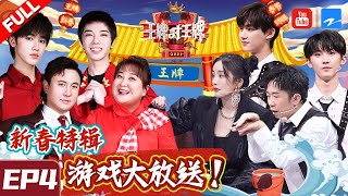 [ FULL ] Ace VS Ace S6 Episode 4 TNT Boys/Yang Mi/Ma Li 20200205 /ZJSTVHD/