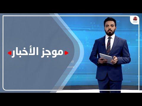 موجز الاخبار | 07 - 03 - 2021 | تقديم هشام الزيادي | يمن شباب