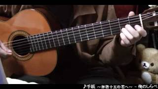 My Guitar Play - Tegami ~Haikei Jyuugo no Kimi he~- Angela Aki