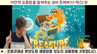 [작가 도하][스팀 게임 리뷰] 코비 트레져 디럭스 (cobi treasure deluxe) : 이게 최선입니까...? 확실해요?