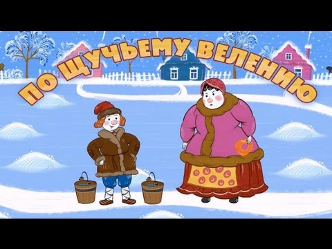 Машины сказки - По щучьему велению (Серия 21)