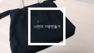 에코백 만들기/가방만들기/토트백만들기(tote bag)…