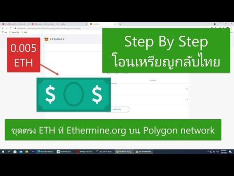 โอนสำเร็จ Step By Step โอนเหรียญกลับไทยขุดตรง ETH ที่ Ethermine.org บน Polygon network (matic)