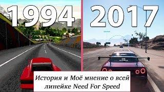 История и моё мнение о всей линейке игр Need For Speed