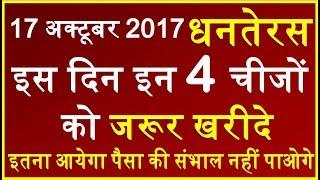 Video Dhanteras 2017 Shubh Muhrat time Puja Vidhi  धनतेरस के दिन जरूर खरीदे ये 4 चीजें download MP3, 3GP, MP4, WEBM, AVI, FLV November 2017
