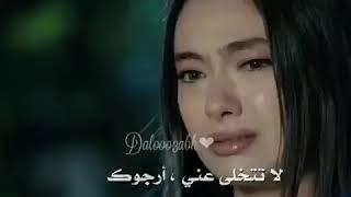 لا تتخلى عنا//💔حب اعمى/ حالاتي واتس اب