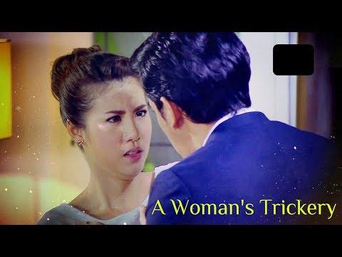 A Woman's Trickery | Ловушка любви