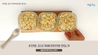 [처음요리] 완료기이유식-닭고기비타민진밥_밥솥이유식