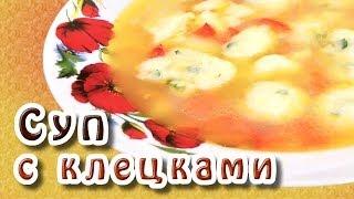Вкусный суп ★ Суп с клецками