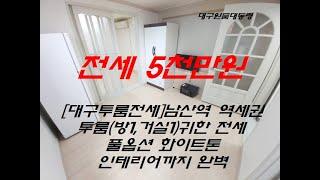 [대구투룸전세]방1,거실1 풀옵션 남산역 초역세권 화이…