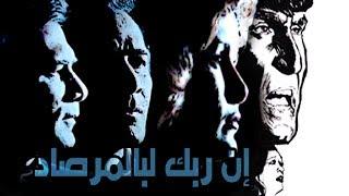 En Rabak Labelmersad Movie - فيلم ان ربك لبالمرصاد