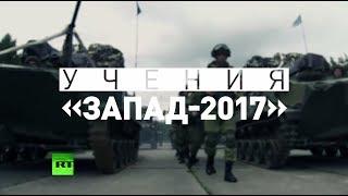 На території Росії і Білорусії проходять спільні навчання «Захід-2017»