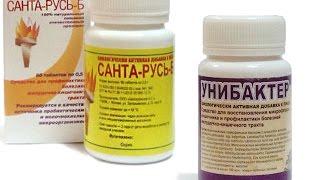 Пробиотики Санта-Русь и Унибактер