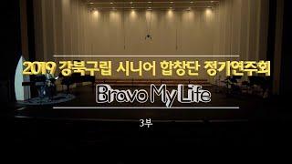 2019 강북구립 시니어 합창단 정기연주회 3부