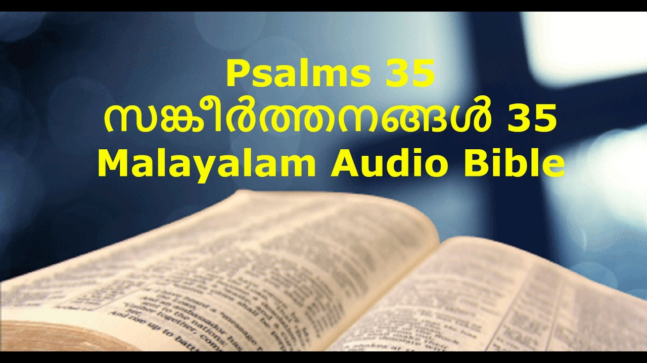 Psalms 35 - Malayalam Audio Bible