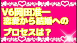 V6岡田准一 恋愛から結婚へのプロセスを語り合う。