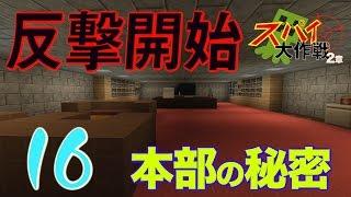 【マイクラ】スパイ大作戦16話 〜反撃開始〜 PS3 PS4 VITA thumbnail