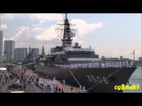 平成26年 海上自衛隊 遠洋練習航海 出港