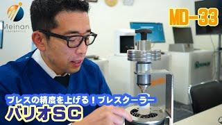 プレスの精度を上げる冷却器「バリオSC」