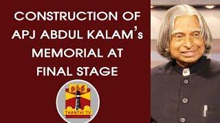 Construction of APJ Abdul Kalam's memorial at final stage | Rameswaram