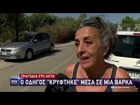 Αίγιο - Ελεύθερος ο οδηγός που σκότωσε γιαγιά και εγγόνι - Προσπάθησε να διαφύγει!