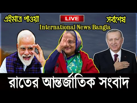 International News Today 26 Dec'20 | World News |  International Bangla News | BBC I Bangla News