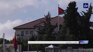 الموافقة على اتفاقية إطار لمشروع انابيب النفط بين الأردن والعراق  - (5-2-2018)