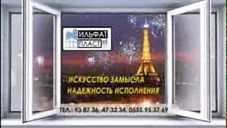 Окна Двери Витражи Ильфат Пласт (Ilfat Plast) в Бишкеке(О НАС Компания «Ильфат Пласт» 8 лет успешно работает на рынке Кыргызстана в сфере производства металлоплас..., 2014-03-04T11:26:27.000Z)