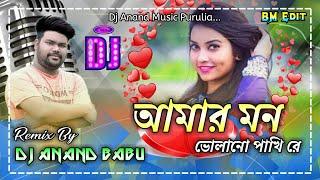Amar Mon Volano Pakhi Re II New Bangladesi Dj Song 2020 II Mix By DjAnand Babu