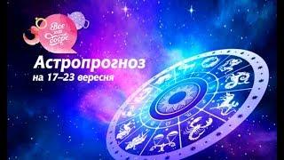 Гороскоп на неделю с 17 по 23 сентября от Алены Куриловой