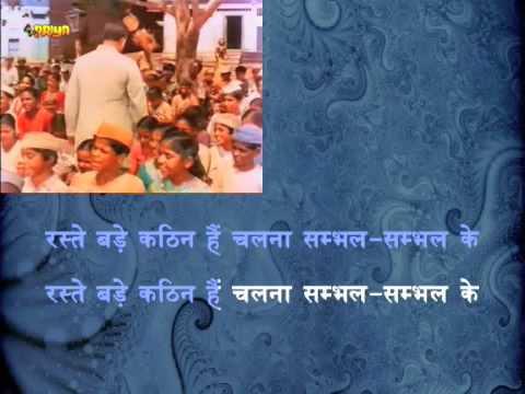 Insaf Ki Dagar Pe (H) - Ganga Jamuna (1961)